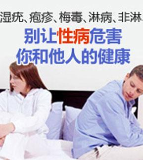成都男科医院性传播疾病诊疗科室